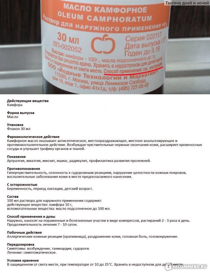 Могут ли эфирные масла помочь при ушных инфекциях? - medical insider