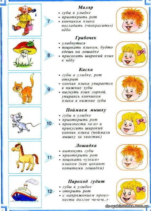 Развитие произносительных навыков у детей 2-3 лет