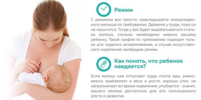 Почему ребенок не наедается грудным молоком. как понять, что не наедается: признаки, причины, что делать