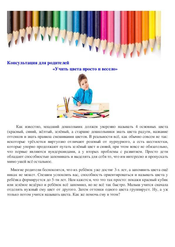 Учим цвета с ребенком: лучший возраст, игры и упражнения