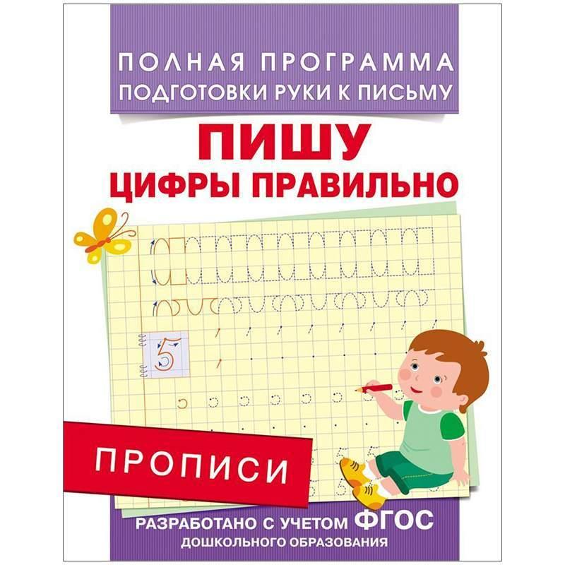 Учимся писать цифру 5. как научить ребенка-дошкольника правильно писать буквы и цифры: прописи, советы и хитрости обучения