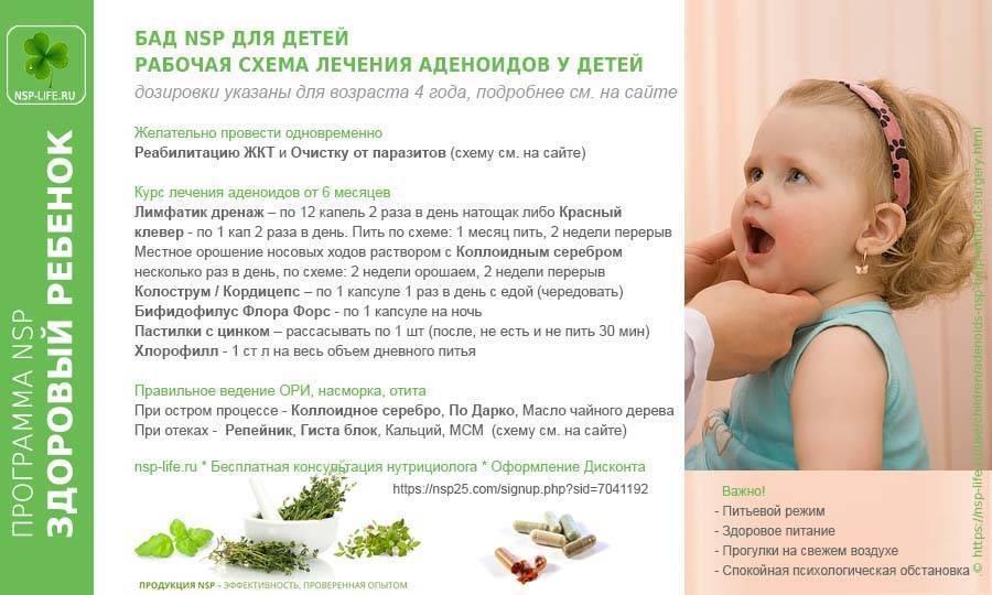 Увеличенные аденоиды и миндалины у детей. современные и эффективные способы лечения - доказательная медицина для всех