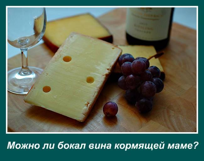 Что говорят врачи: можно ли вино при грудном вскармливании