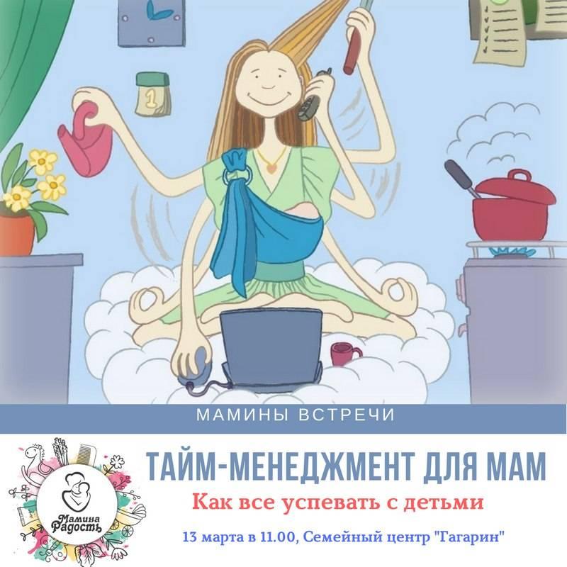 6 важных советов как организовать свои будни с маленьким ребенком – мамульчик