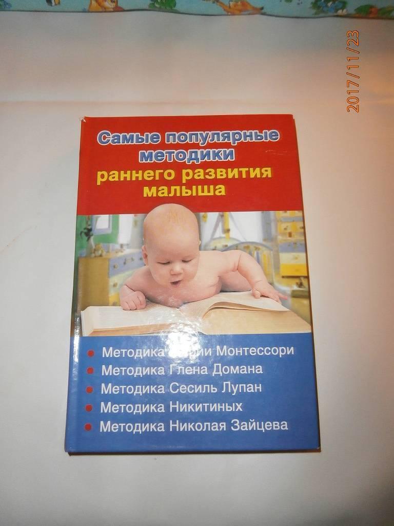 Методики раннего развития детей от 0 до 3 лет | любящая мама