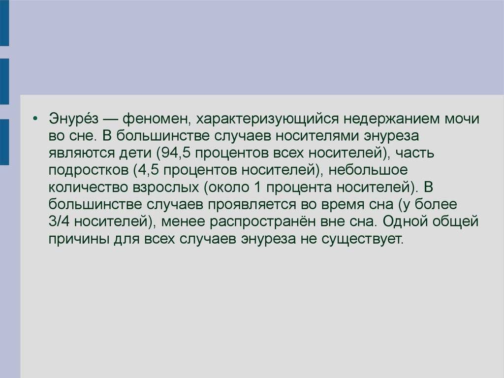Храмцов в.в. «психотерапия энуреза у детей»