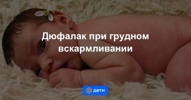 Запор после родов при грудном вскармливании у мам   фитомуцил норм
