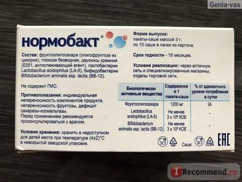 Диета после антибиотиков: как питаться и что включить в меню? пробиотики бак сет для восстановления организма взрослых и детей - дополнение к питанию после приема курса антибиотиков.| мульти-пробиотик бак-сет