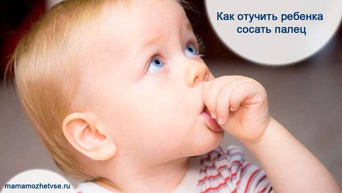 Ребенок сосет пальчики - причины, диагностика и лечение