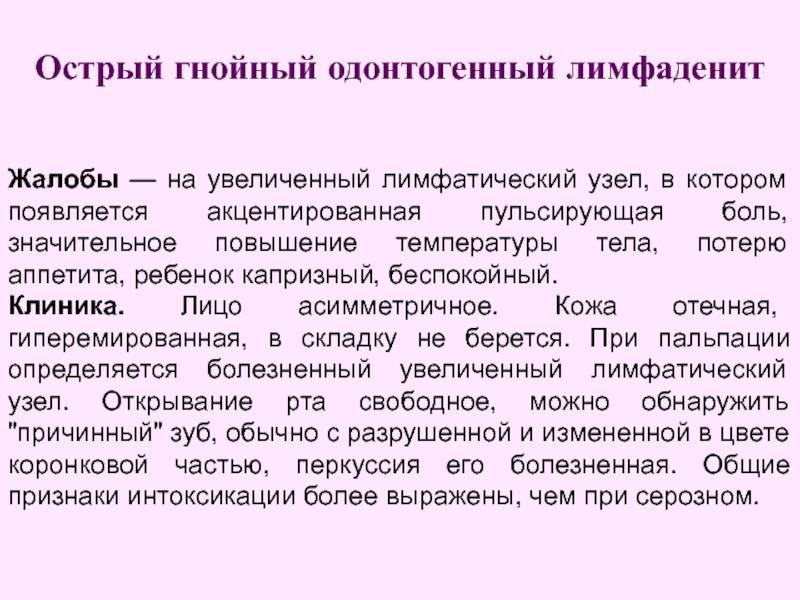 Лимфаденит - признаки, причины, симптомы, лечение и профилактика - idoctor.kz