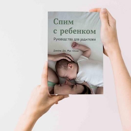 Совместный сон с ребенком как один из базовых методов элементарного воспитания