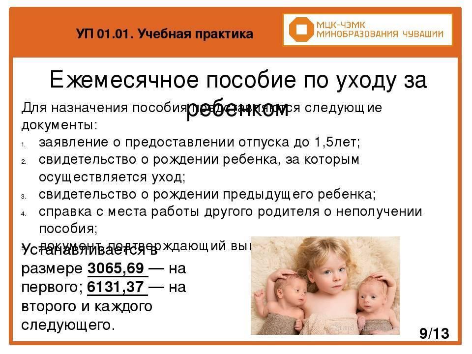 Выплата 5000 рублей на детей в 2020 году - кому положена, как получить, последние новости | льготный консультант