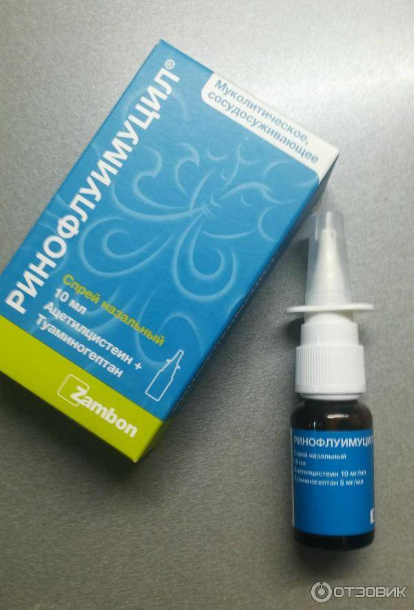 Ринофлуимуцил спрей, флакон, 10 мл, назальный