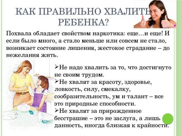 Как воспитывать ребёнка без криков и наказаний