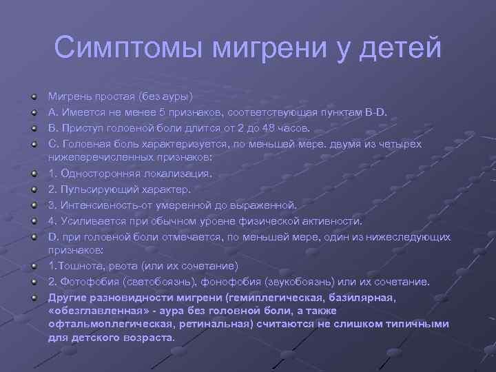 Головная боль напряжения - лечение, симптомы, причины, диагностика | центр дикуля