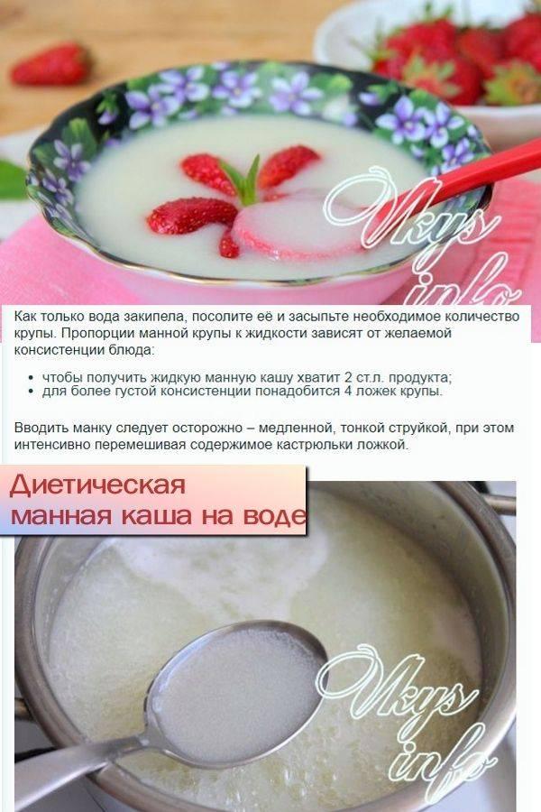 Манка для грудничка жидкая на молоке: советы по приготовлению