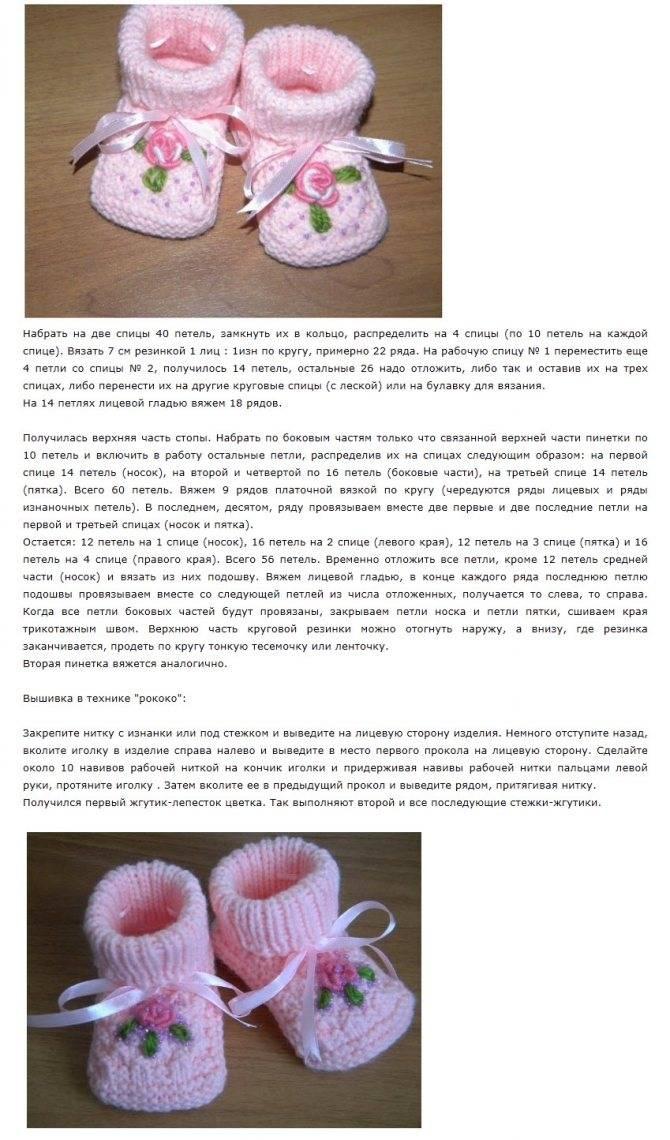Пинетки спицами: схемы с описанием для начинающих на двух спицах, как связать для новорожденных мальчиков и девочек   все о рукоделии