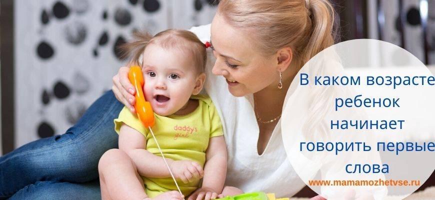 Когда дети начинают говорить: в каком возрасте звучат первые слова по норме