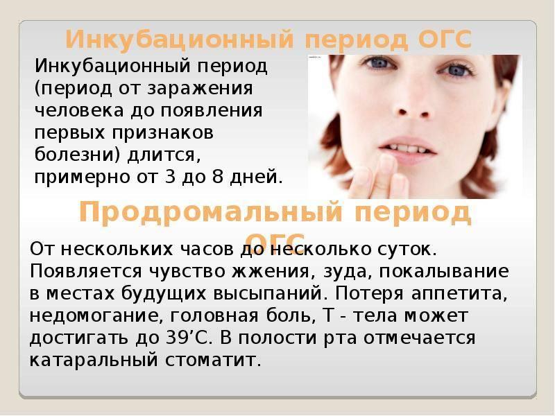 Стоматит у детей: причины возновения, виды, симптомы, тактики лечения