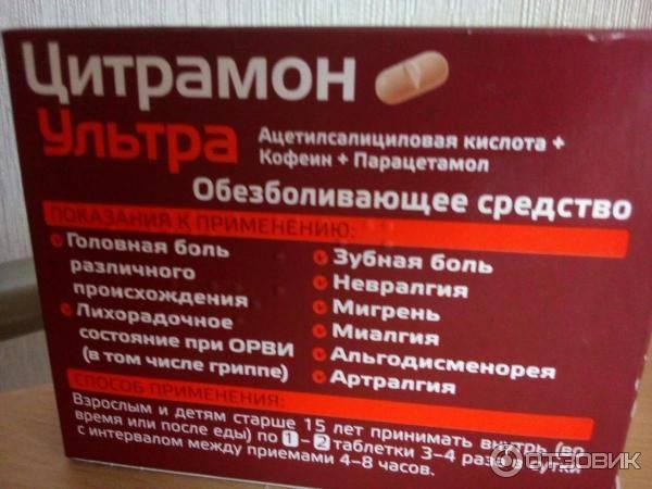 Что можно давать от головной боли детям? — med-anketa.ru
