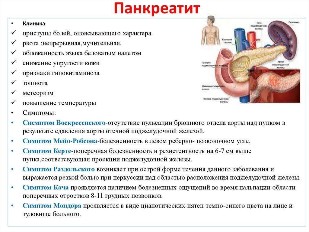 Лечение панкреатита у детей