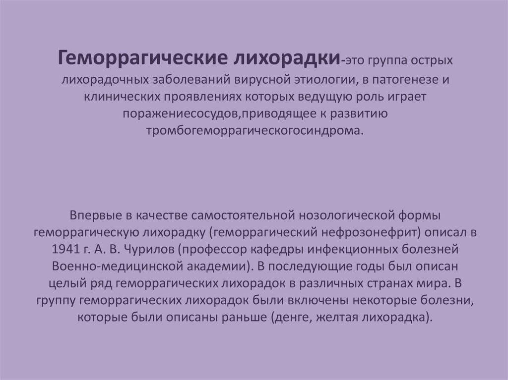 Крымская геморрагическая лихорадка (кгл) у детей - симптомы болезни, профилактика и лечение крымской геморрагической лихорадки (кгл) у детей, причины заболевания и его диагностика на eurolab