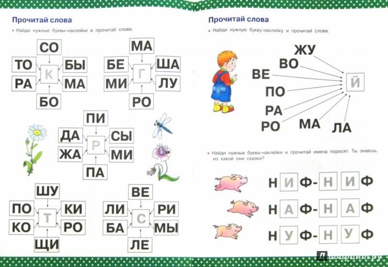 Как правильно и быстро научить ребенка читать. методика обучения чтению