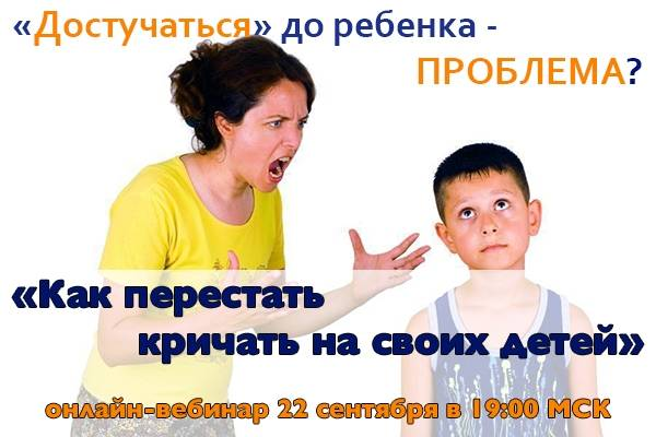 Как не кричать на ребёнка — 8 полезных советов для вспыльчивых родителей