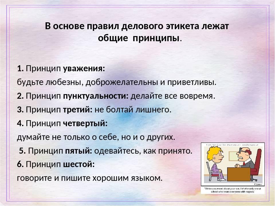 Пять правил семейного этикета, важных для воспитания ребенка