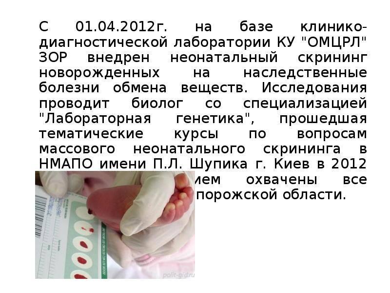 Неонатальный скрининг новорожденных. зачем берут кровь из пяточки?