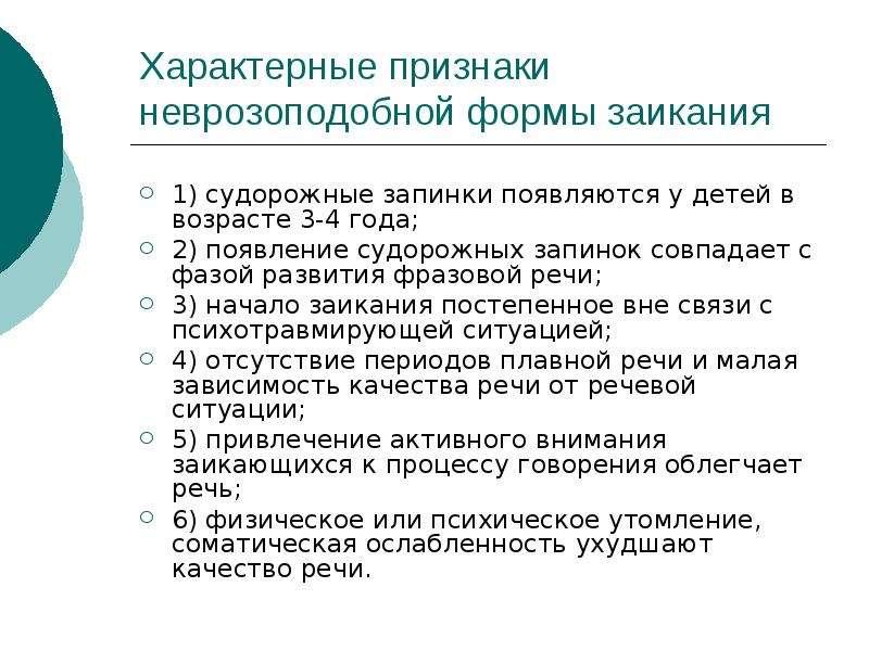 Лечение заикания у детей в москве | семейный доктор