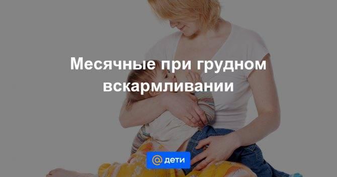 Через сколько дней или месяцев после родов начинаются месячные