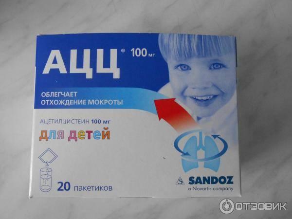 Ацц — инструкция по применению | справочник лекарств medum.ru