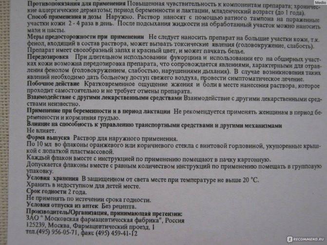 Фукорцин: инструкция и назначение