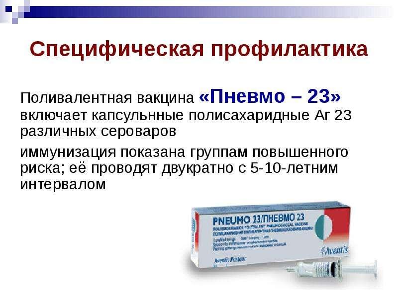 Пневмовакс 23 — прививка от пневмококковой инфекции