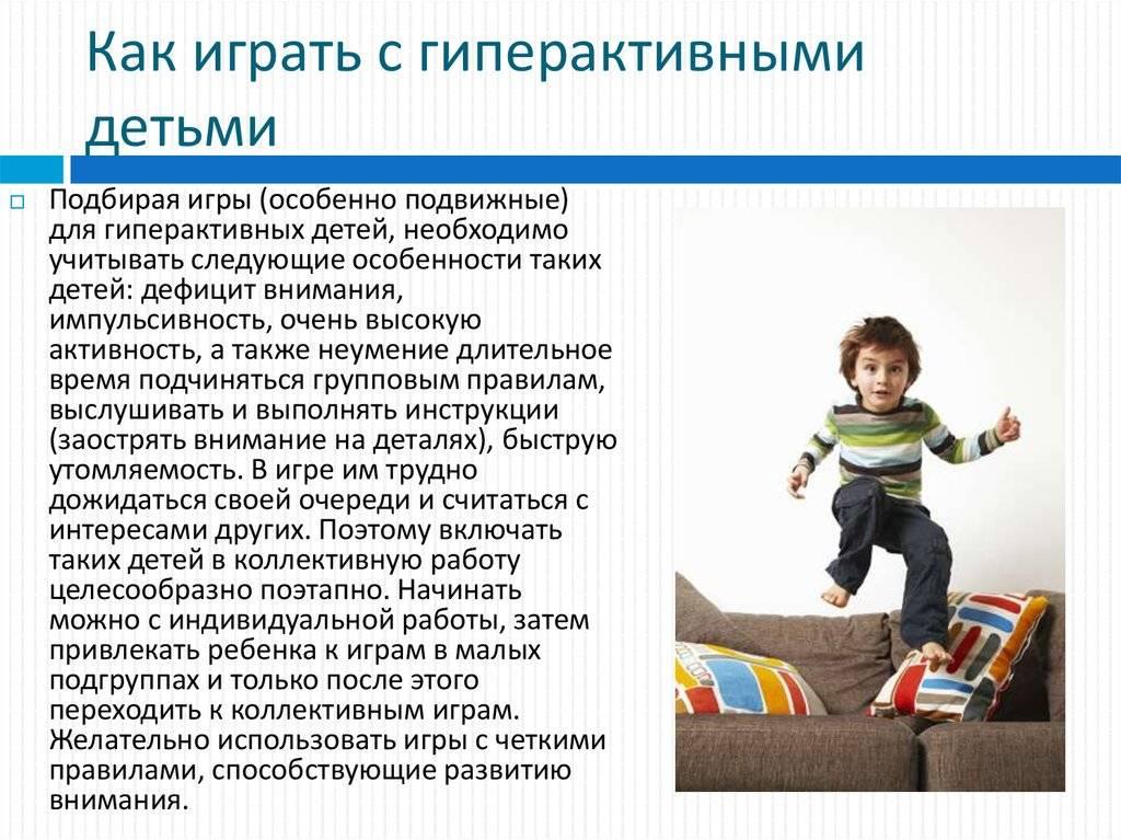 ᐉ сдвг игры для детей дошкольного и школьного возраста