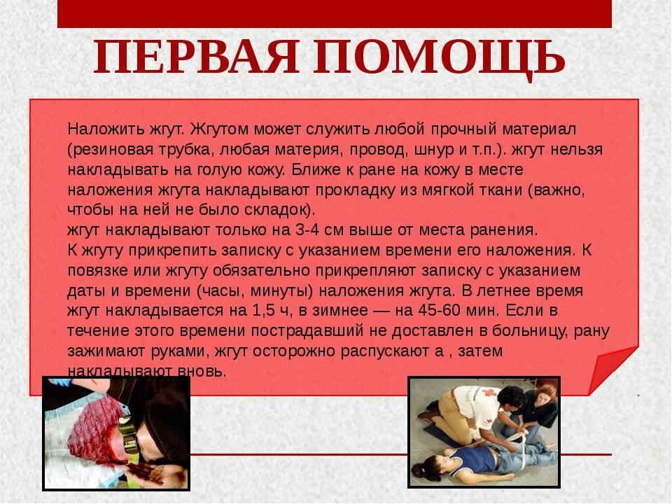 Оказание первой помощи при ушибах, ссадинах, потертостях, порезах; при переломах верхних и нижних конечностей
