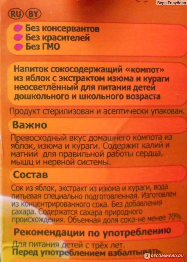Компот из чернослива для грудничка: как варить, рецепт