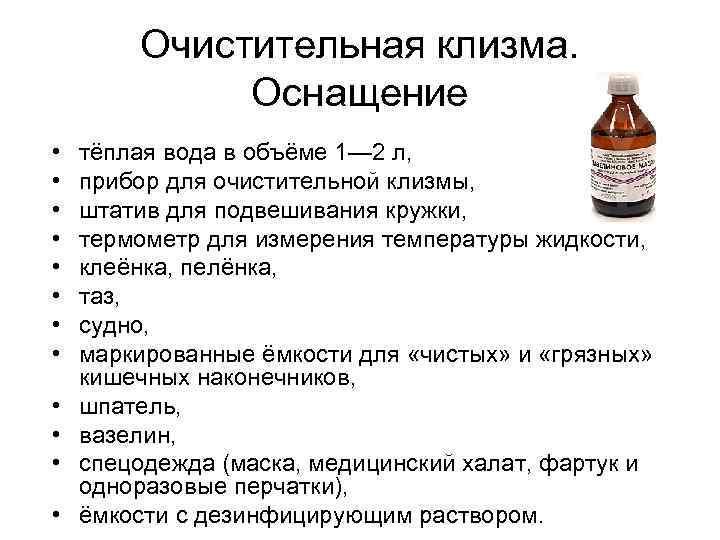 Раствор для клизмы: как сделать самому? — med-anketa.ru