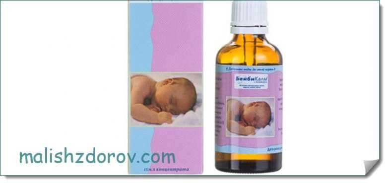 Бебикалм для новорожденных - топотушки