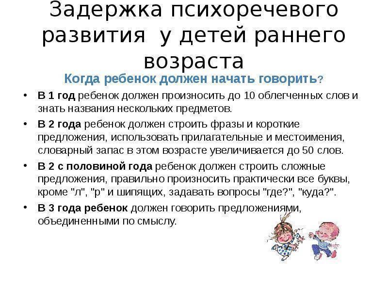 Задержка психоречевого развития (зпрр). лечение зпрр у детей