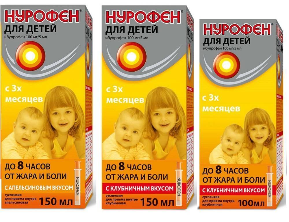 Нурофен свечи и сироп для детей, инструкция по применению: через сколько действует и как часто дают?
