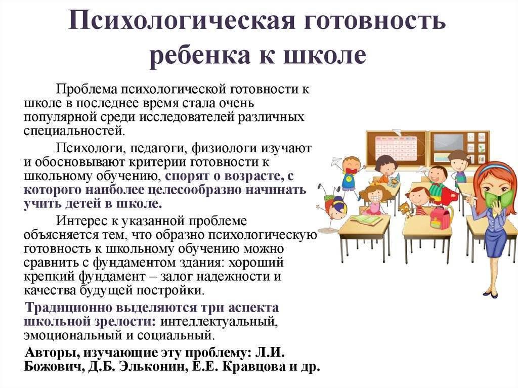 Психологическая готовность ребёнка к обучению в школе, диагностика, критерии