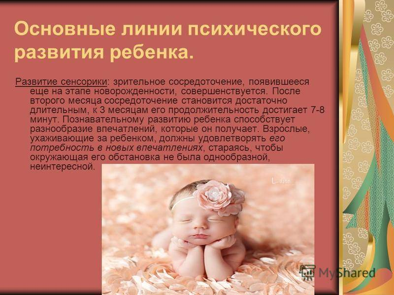 7 лекции по психологии развития. «новорожденность» период новорожденности план, конспект лекций