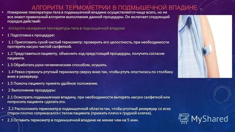 Нормальная температура у грудничка ~ факультетские клиники иркутского государственного медицинского университета