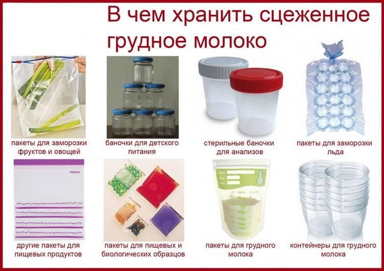 Как хранить грудное молоко после сцеживания: сколько оно стоит в холодильнике и при комнатной температуре