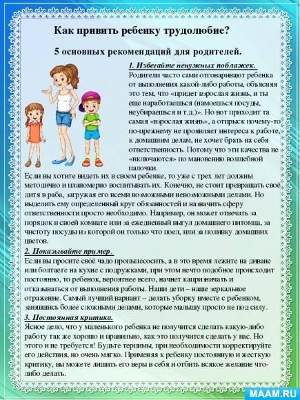 Как повысить самооценку ребенка? советы психолога. повышение самооценки дошкольника