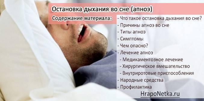 Почему ребенок постоянно дышит ртом во сне