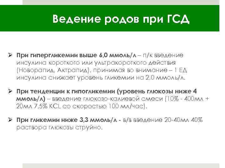 Гестационный диабет при беременности - лечение и диагностика диабета беременных в москве, клинический госпиталь на яузе