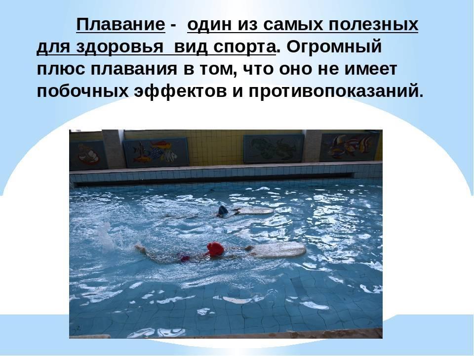Плюсы занятий плавания в бассейне для женской фигуры и не только